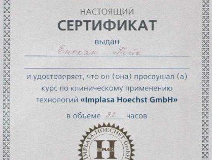 Implaza_Host