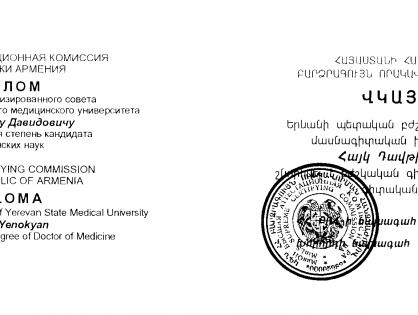 PhD-diploma