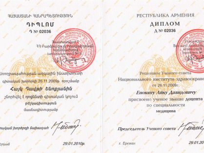 Docent_diploma